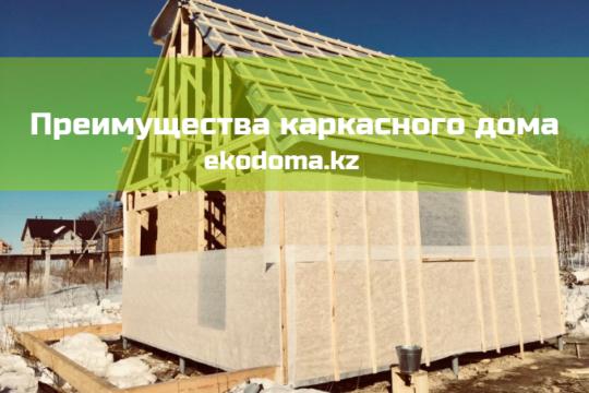 Преимущества каркасного дома Алматы